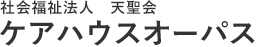 大阪府河内長野市で社会福祉法人天聖会が運営する軽費老人ホーム・ケアハウスオーパス