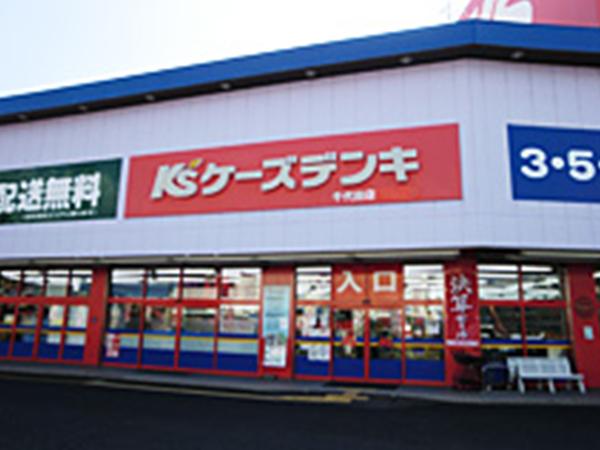 ケーズデンキ千代田パワフル館