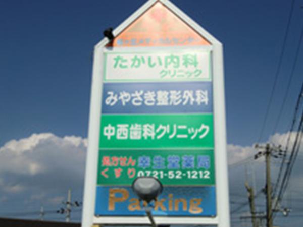松ヶ丘メディカルセンター
